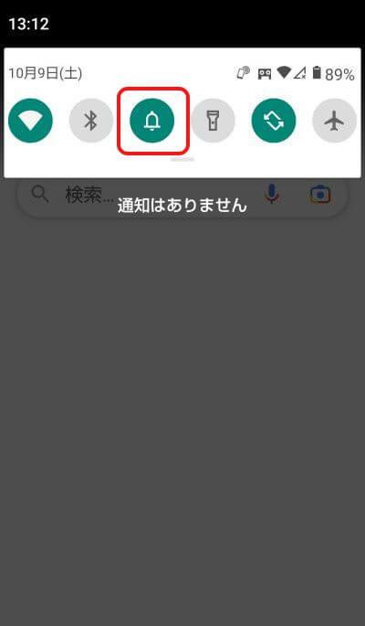 マナーモード設定画面